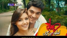 BAD-E-SABA Presents - Pyaar Lafzon Mein Kahan Episode 1