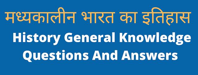 मध्यकालीन भारत का इतिहास | History General Knowledge Questions And Answers