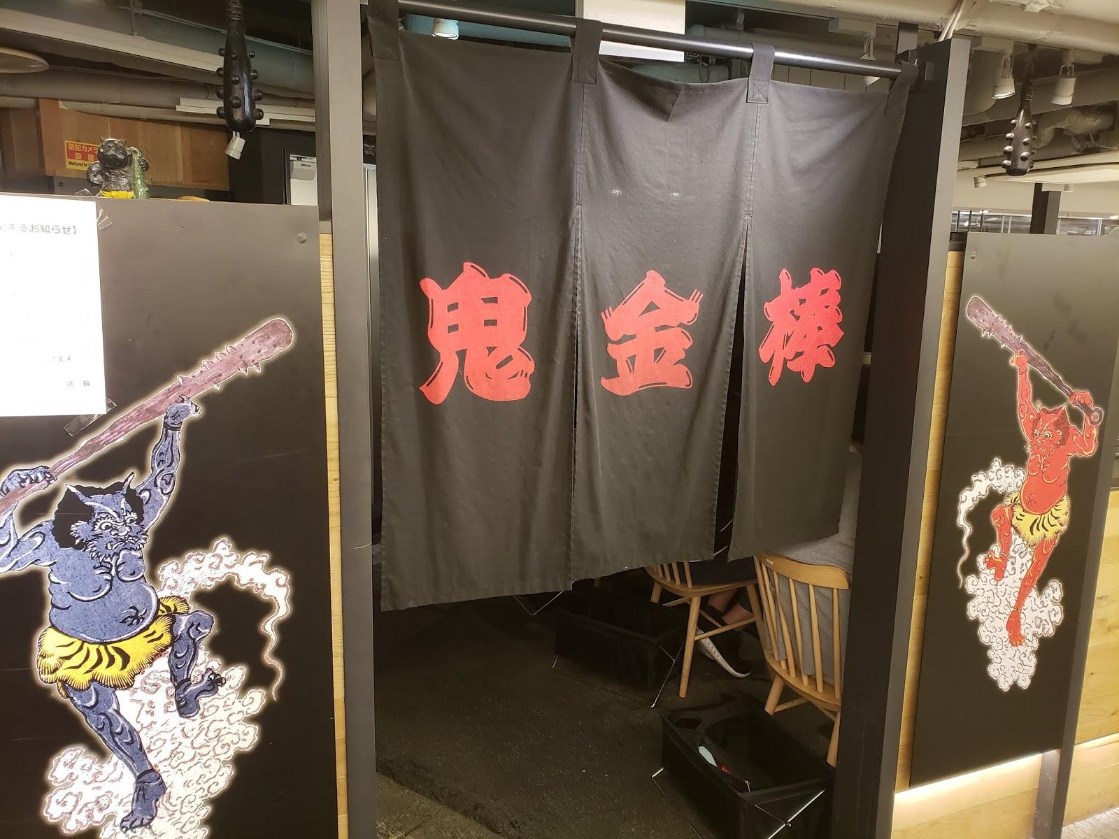 店(鬼金棒 名駅)