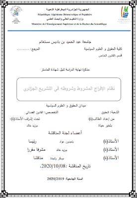 مذكرة ماستر: نظام الإفراج المشروط وشروطه في التشريع الجزائري PDF