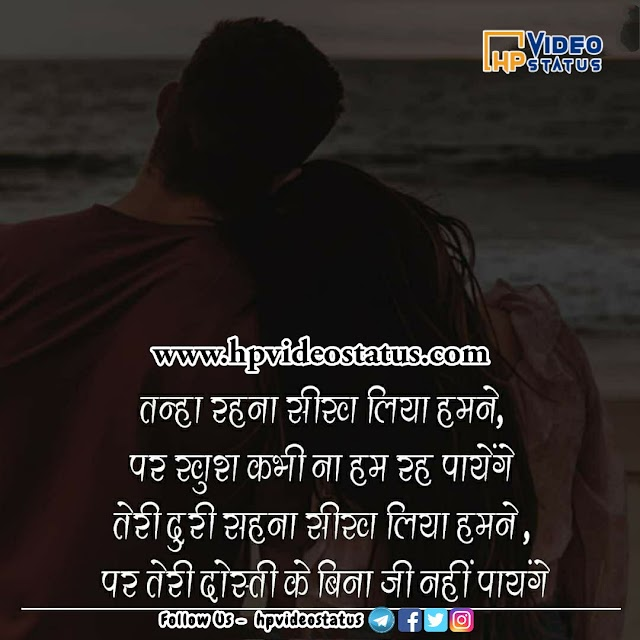 Sad Shayari Image - Shayari