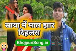 साया मै माल झार देहलस । Saya me mal jhar dihalas Mp3 Bhojpuri Song