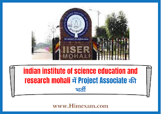 IISER Mohali Recruitment 2021-03 Project Associate Posts