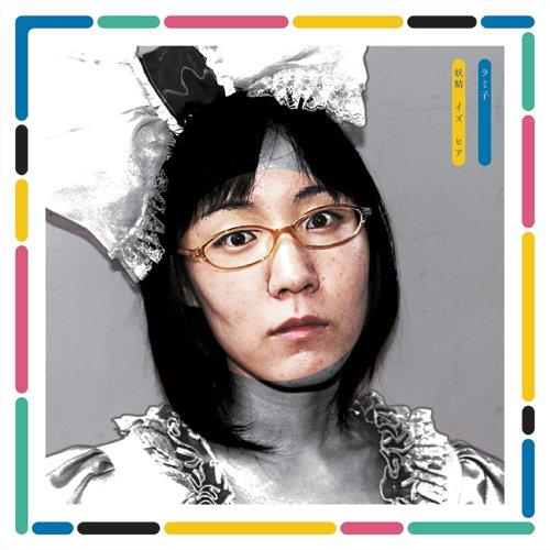 [Single] ラミ子 – 妖精 イズ ヒア (2016.01.06/MP3/RAR)