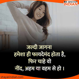 Faydemand, Nind, Aham, Vaham : Hindi Suvichar Image