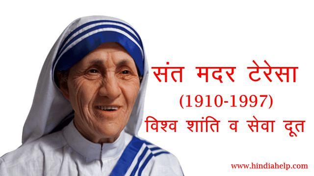 संत मदर टेरेसा जीवन परिचय हिंदी में (Saint Mother Teresa Biography In Hindi)
