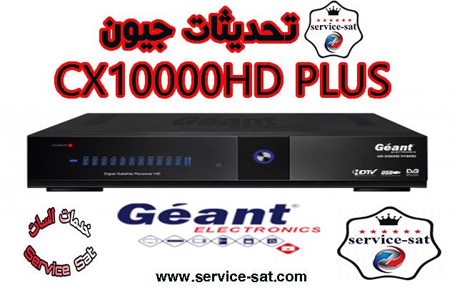 تحديث جديد لجهاز Géant cx10000 hd بتاريخ 12-05-2020