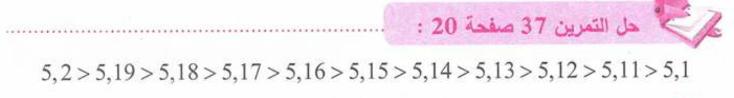 حل تمرين 37 صفحة 20 رياضيات للسنة الأولى متوسط الجيل الثاني