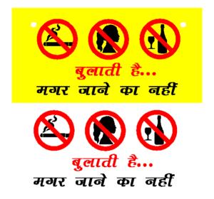 bulati hai magar jaane ka nahi sticker for Bike and Phone | sticker for Smartphone bulati hai magar jaane ka nahi call ringtone, bulati hai magar jaane ka nahi status in hindi, bulati hai magar jaane ka nahi audio download, bulati hai magar jaane ka nahi song download,