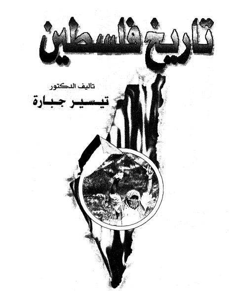 كتاب الجزائر في التاريخ عثمان سعدي pdf