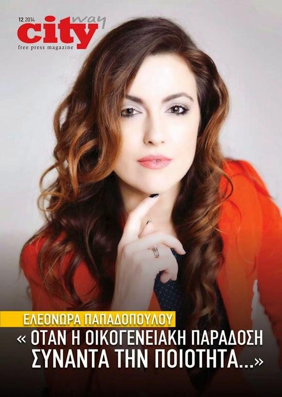 """Η Ελεονώρα Παπαδοπούλου στο """"CITY WAY"""" (συνέντευξη – παρουσίαση)"""