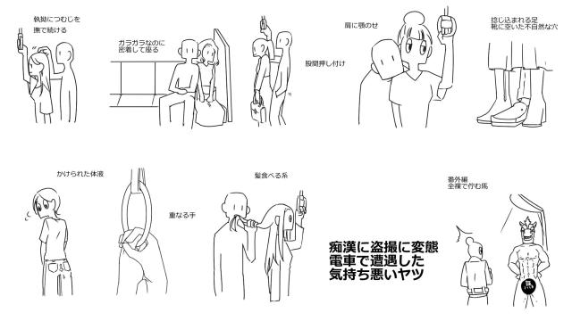 Inilah 8 Jenis Perilaku Pelecehan yang Kerap Ditemukan di Jepang