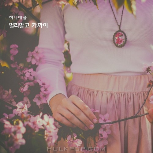 Honey Apple – 멀리말고 – Single