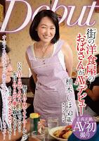 MKD-174 街の洋食屋のおばさんがAVデビュー 柚木しほ