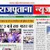 Rajputana News daily epaper 8 December 2020