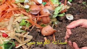 الكمبوست فوائد الكمبوست  الكمبوست النباتى  اسعار الكمبوست  صناعة الكمبوست pdf  افضل انواع الكمبوست  طريقة عمل الكمبوست بالصور  طريقة عمل الكمبوست العضوي  الكمبوست فى مصر