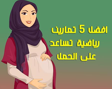 تمارين رياضية تساعد على الحمل