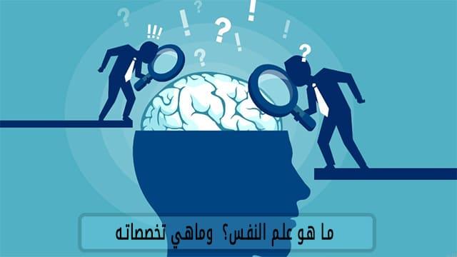 معلومات مهمة حول علم النفس و تخصصاته
