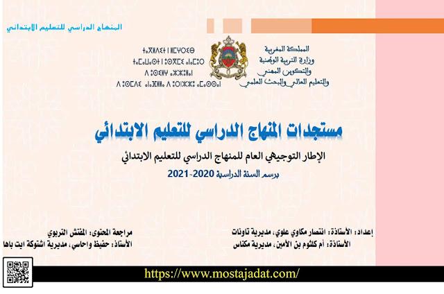 ملخص مستجدات المنهاج الدراسي للتعليم الابتدائي 2020-2021