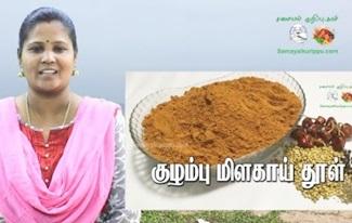 Kulambu milagai thool | kulambu milagai podi in Tamil | Samayal in Tamil