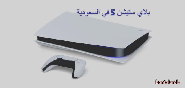 بلاي ستيشن 5 في السعودية