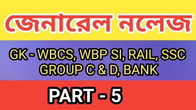 WBCS  WBP GK IN BENGALI | Bangla gk | competitive exam | part- 5 | PDF DOWNLOAD