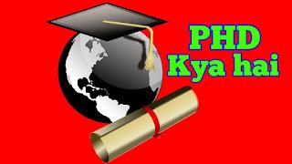 PhD Kya hai