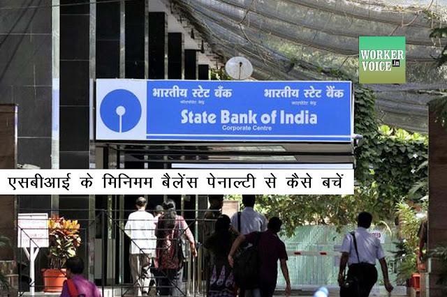 How to Avoid Minimum Balance Penalty Charge of SBI