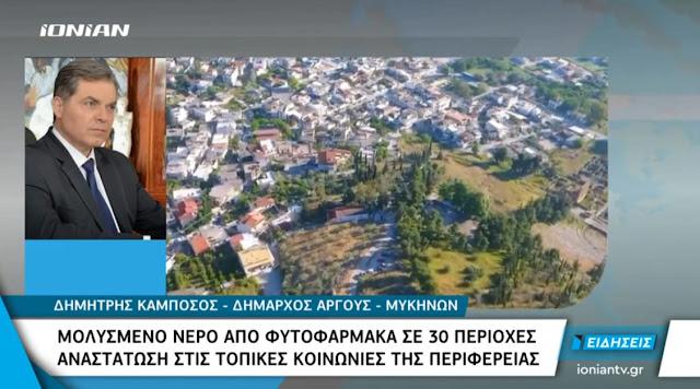 """Δημήτρης Καμπόσος: """"Εκ του περισσού"""" χρησιμοποιούν οι άνθρωποι εμφιαλωμένο νερό στο Δήμο Άργους Μυκηνών (βίντεο)"""