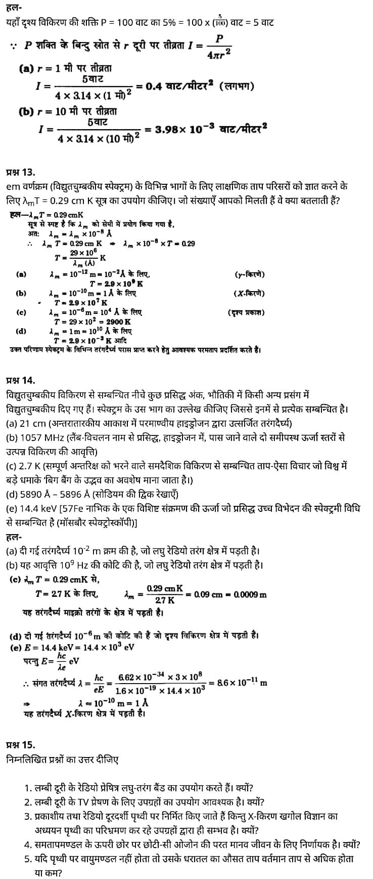 """""""Class 12 Physics Chapter 8"""", """"Electromagnetic Waves"""", """"(वैद्युत चुम्बकीय तरंगें)"""", Hindi Medium भौतिक विज्ञान कक्षा 12 नोट्स pdf,  भौतिक विज्ञान कक्षा 12 नोट्स 2021 NCERT,  भौतिक विज्ञान कक्षा 12 PDF,  भौतिक विज्ञान पुस्तक,  भौतिक विज्ञान की बुक,  भौतिक विज्ञान प्रश्नोत्तरी Class 12, 12 वीं भौतिक विज्ञान पुस्तक RBSE,  बिहार बोर्ड 12 वीं भौतिक विज्ञान नोट्स,   12th Physics book in hindi,12th Physics notes in hindi,cbse books for class 12,cbse books in hindi,cbse ncert books,class 12 Physics notes in hindi,class 12 hindi ncert solutions,Physics 2020,Physics 2021,Maths 2022,Physics book class 12,Physics book in hindi,Physics class 12 in hindi,Physics notes for class 12 up board in hindi,ncert all books,ncert app in hindi,ncert book solution,ncert books class 10,ncert books class 12,ncert books for class 7,ncert books for upsc in hindi,ncert books in hindi class 10,ncert books in hindi for class 12 Physics,ncert books in hindi for class 6,ncert books in hindi pdf,ncert class 12 hindi book,ncert english book,ncert Physics book in hindi,ncert Physics books in hindi pdf,ncert Physics class 12,ncert in hindi,old ncert books in hindi,online ncert books in hindi,up board 12th,up board 12th syllabus,up board class 10 hindi book,up board class 12 books,up board class 12 new syllabus,up Board Maths 2020,up Board Maths 2021,up Board Maths 2022,up Board Maths 2023,up board intermediate Physics syllabus,up board intermediate syllabus 2021,Up board Master 2021,up board model paper 2021,up board model paper all subject,up board new syllabus of class 12th Physics,up board paper 2021,Up board syllabus 2021,UP board syllabus 2022,  12 वीं भौतिक विज्ञान पुस्तक हिंदी में, 12 वीं भौतिक विज्ञान नोट्स हिंदी में, कक्षा 12 के लिए सीबीएससी पुस्तकें, हिंदी में सीबीएससी पुस्तकें, सीबीएससी  पुस्तकें, कक्षा 12 भौतिक विज्ञान नोट्स हिंदी में, कक्षा 12 हिंदी एनसीईआरटी समाधान, भौतिक विज्ञान 2020, भौतिक विज्ञान 2021, भौतिक विज्ञान 2022, भौतिक विज्ञान  बुक क्लास 12, भौतिक विज्ञान बुक इन हिंदी, बायोलॉजी """