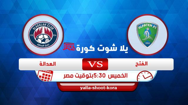 al-fateh-vs-al-adalh