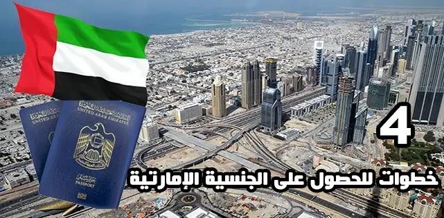 4 خطوات للحصول على الجنسية الاماراتية