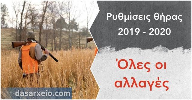Αλλαγές στη ρύθμιση θήρας για την κυνηγετική περίοδο 2019-2020