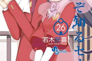 Kami Nomi zo Shiru Sekai 268/268 [Manga] [Español] [MediaFire]