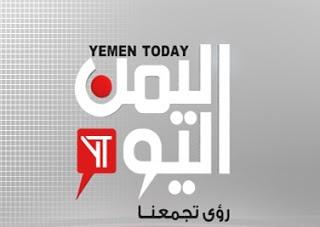 مشاهدة قناة اليمن اليوم بث مباشر