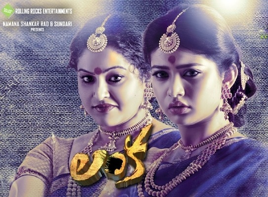 lanka-telugu-thriller-full-movie-1080p