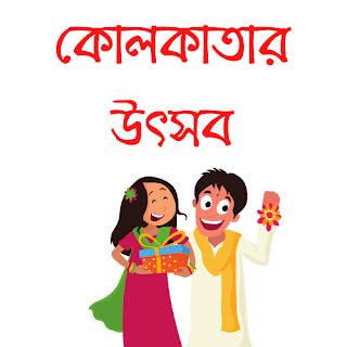কলকাতার উৎসব ( Festival of Kolkata)