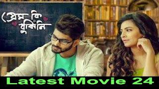 Prem Ki Bujhine Bangla Full HD Movie