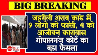 गोपालगंज जहरीली शराब कांड में नौ दोषियों को फांसी की सजा, चार महिलाओं को आजीवन कारावास, 19 लोगों ने गंवाई थी जान