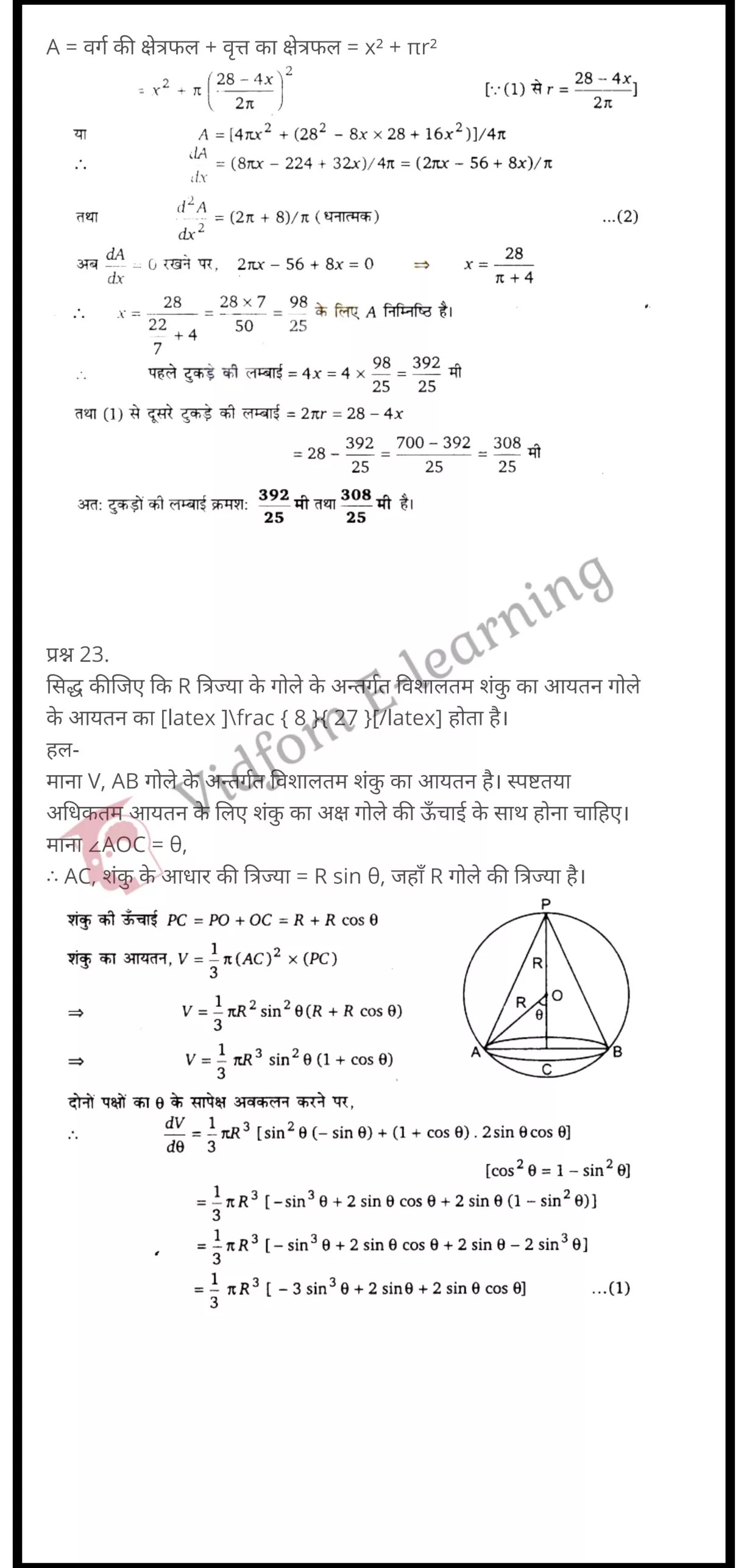 class 12 maths chapter 6 light hindi medium 54
