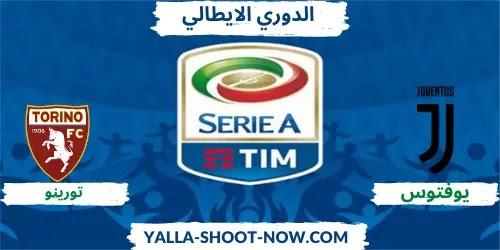 موعد مباراة يوفنتوس و تورينو السبت 3 أبريل 2021