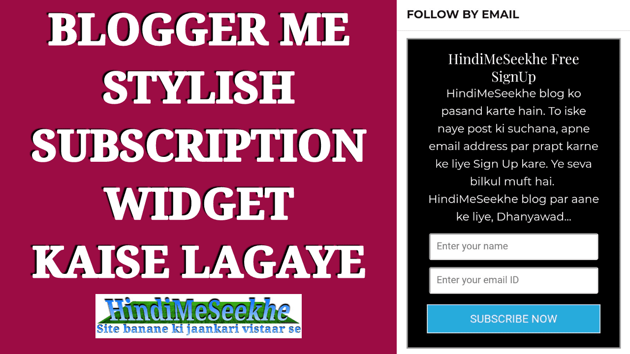 blogger-stylish-subscription-widget-add-kaise-kare