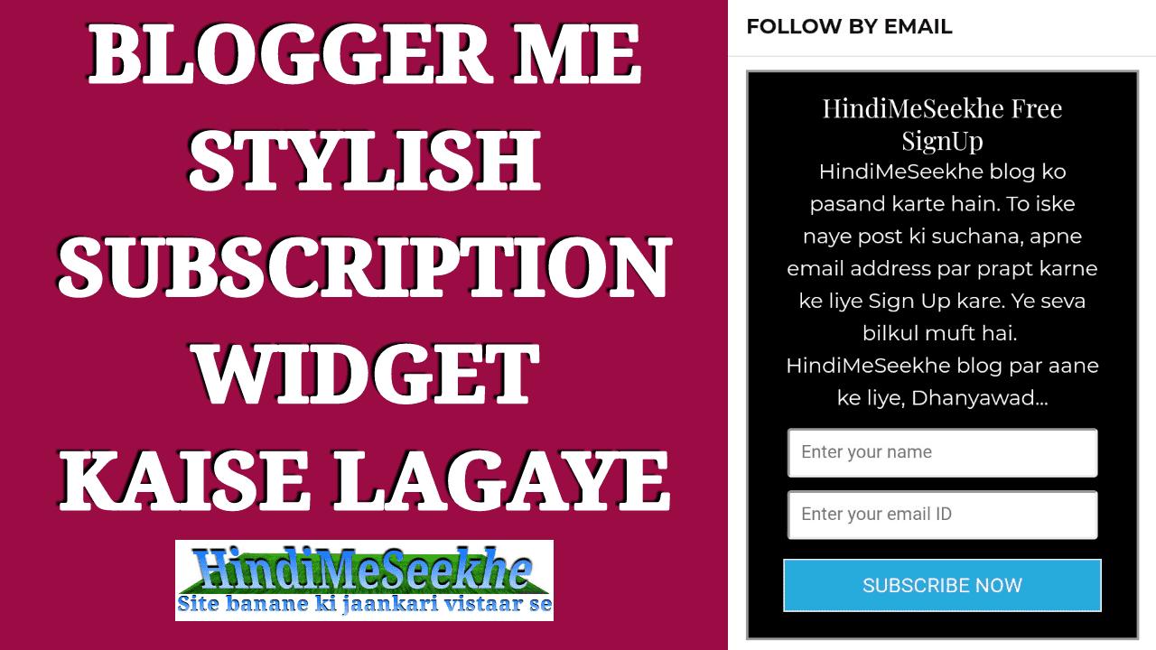 blogger-stylish-subscription-widget-add-kaise-kare