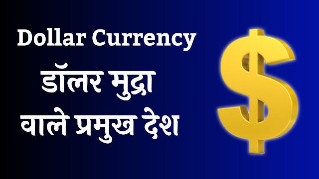 मुद्रा और देश Trick- डॉलर मुद्रा चलाने वाले प्रमुख देश