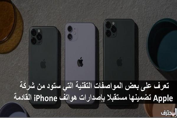 تعرف على بعض المواصفات التقنية التي ستود من شركة Apple تضمينها بإصدارات الهواتف iPhone القادمة