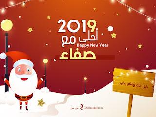 2019 احلى مع صفاء