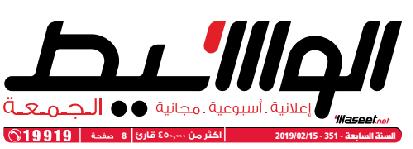 جريدة وسيط الاسكندرية عدد الجمعة 2019/02/15 م