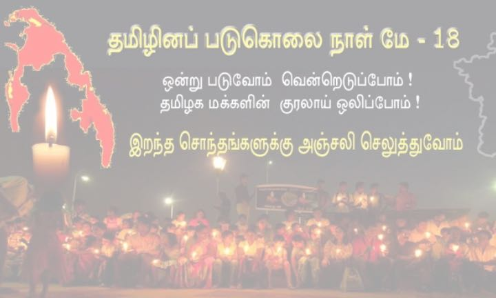 கண்ணீர் அஞ்சலி | Tamil Gun