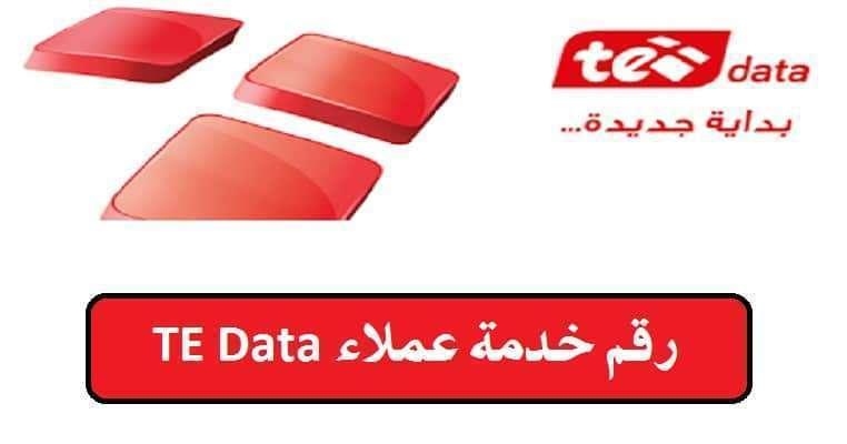رقم خدمة عملاء we وي تي داتا tedata وطرق تقديم الشكوى