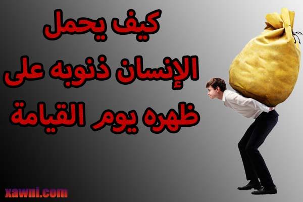 كيف يحمل الإنسان ذنوبه على ظهره يوم القيامة